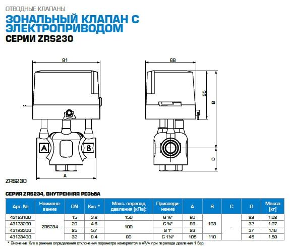 """3-ходовой переключающий клапан Esbe тип ZRS 234 DN20 G3/4"""" kvs 4,6 230В 2 точки, с возвратной пружиной - 1"""
