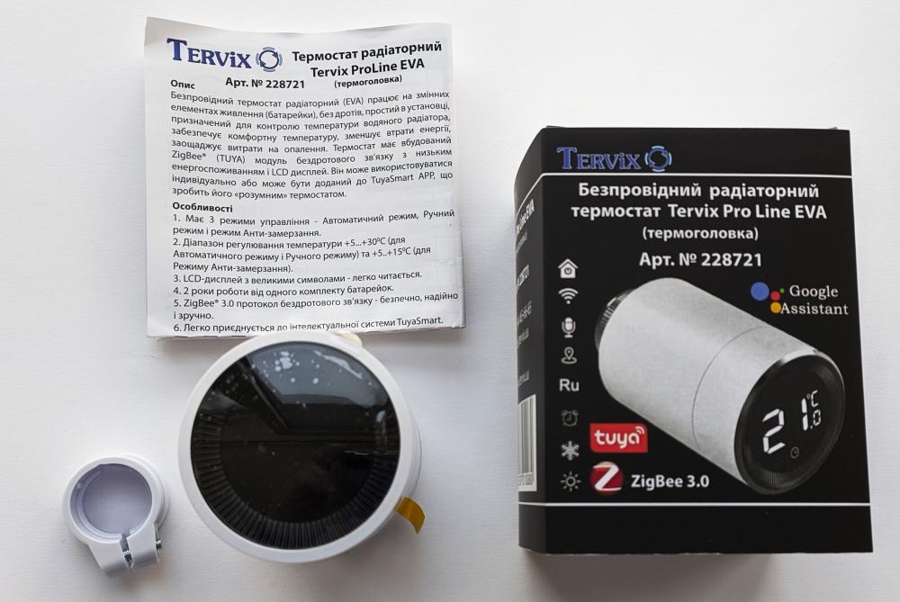 Умный дом:  Комплект термоконтроль - контроллер (шлюз) Tervix Zigbee Gateway и 3 беспроводные радиаторные термоголовки Tervix EVA - 3