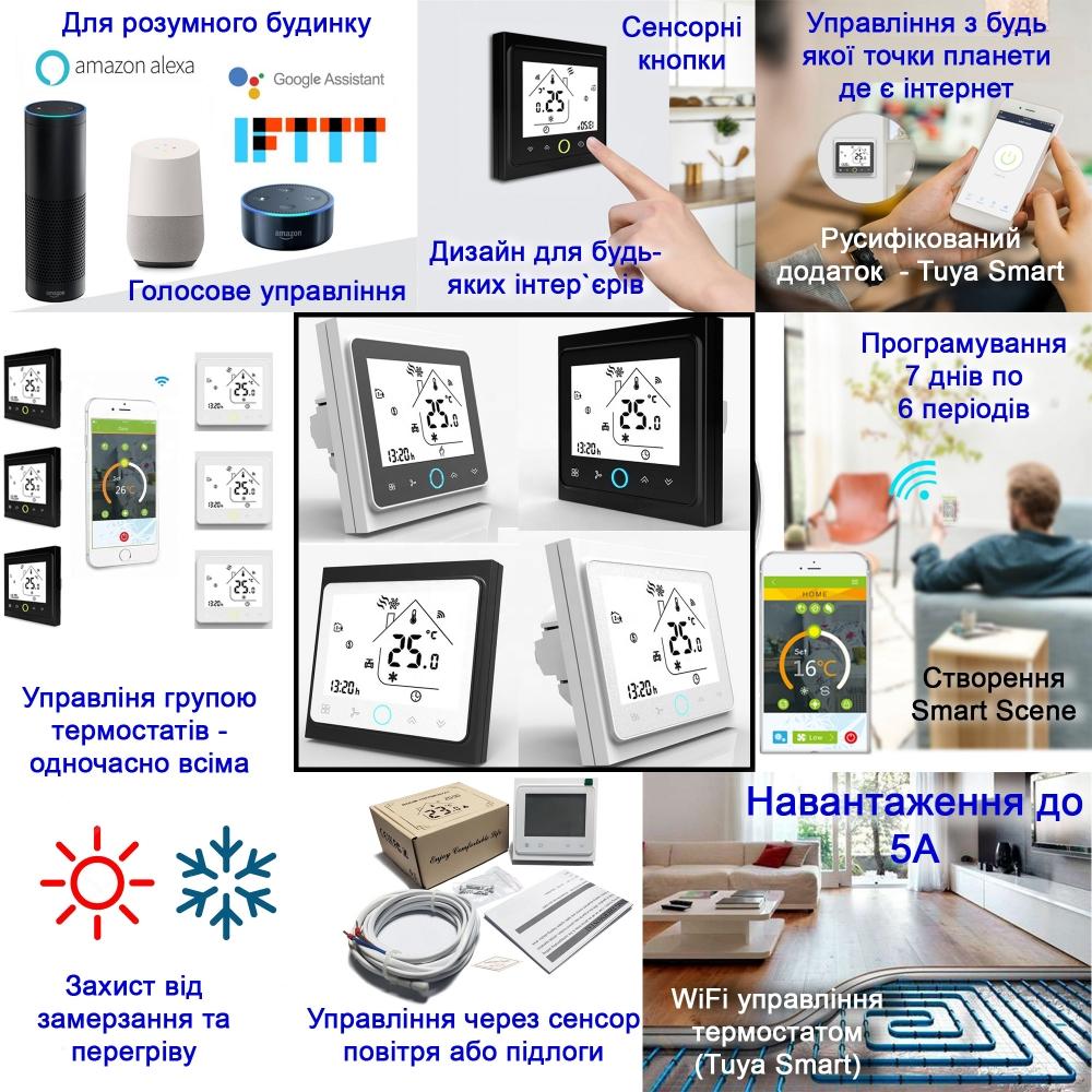 Умный дом: WIFI терморегулятор для водяного теплого пола Tervix с датчиком 2.5 м 114221, программируемый. Умный дом. Беспроводное + голосовое управление - 1